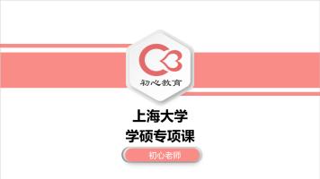 2022年上海大学日语考研学硕专项课