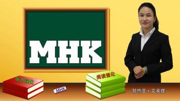 ghaye-MHK强化班第一部