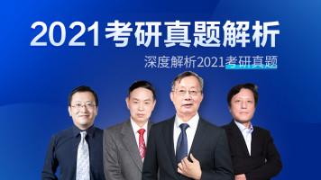 2021考研真题解析峰会【直播】
