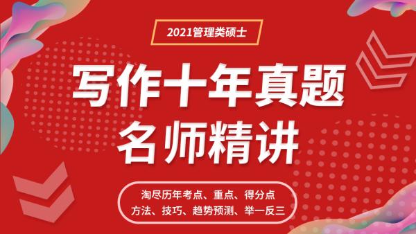 2011-2020十年MBA/MPACC写作真题名师精讲