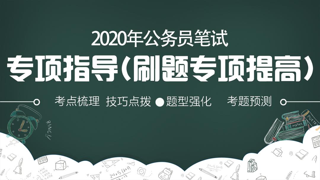 2020年公务员考试笔试专项提升课堂