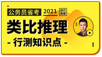 1Z行测直播—类比推理【晴教育公考】适用2021公务员省考