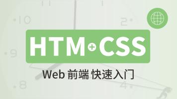 HTML+CSS Web前端开发工程师快速入门必备课程【咕泡】