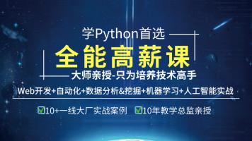 【P29】马哥教育Python全能工程师