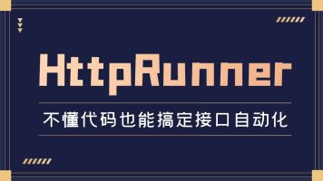 HttpRunner让你不懂代码也能构建强大接口自动化测试框架