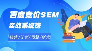 百度竞价SEM实战系统班/低成本/投放策略/创意词/获客/成交/复购