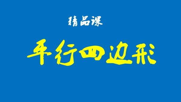 【精品课】平行四边形-数学-全国通用版
