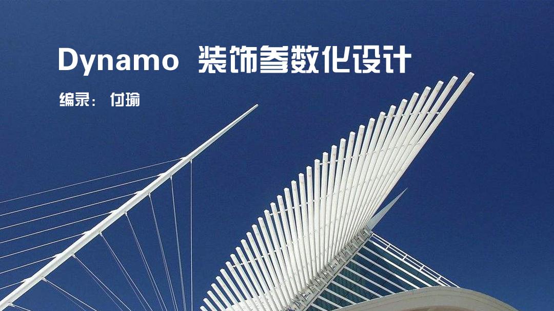 Dynamo 装饰参数化设计