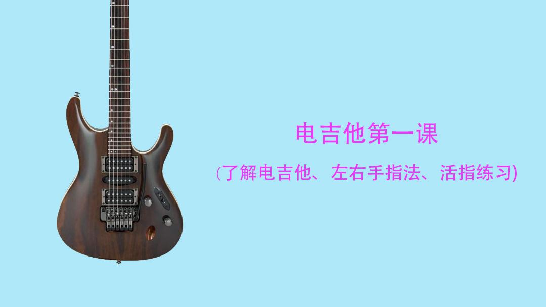 电吉他第一课(了解电吉他、左右手指法、活指练习)