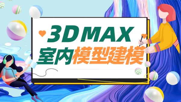 3DMAX室内模型渲染