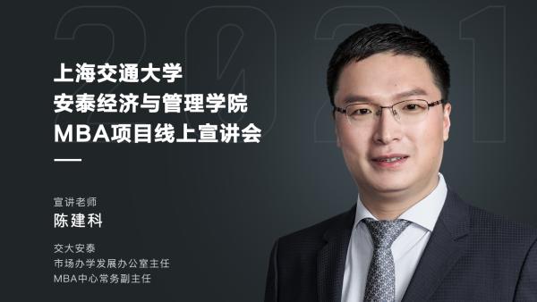 上海交通大学安泰MBA招生宣讲