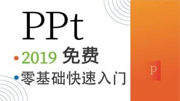 PPT教程-零基础入门