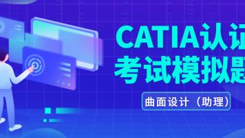 CATIA认证考试模拟题-曲面设计助理级别