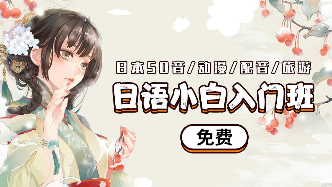 零基础长青在线学日语/五十音/N1/N2/N3/N4/高考日语/日漫配音