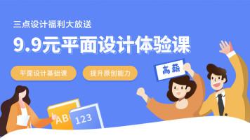 699元平面设计【第一期】9.9体验价只限前10名