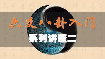 零基础六爻八卦系列讲座2