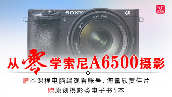 索尼A6500视频教程相机操作摄影理论