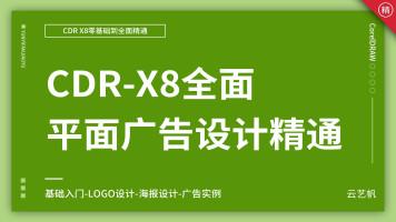 CDR X8零基础到实战全面精通课程