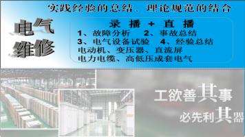 高低压电力成套设备维修VIP课程