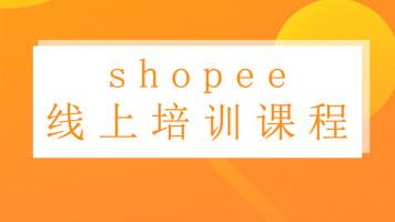 shopee线上培训课程