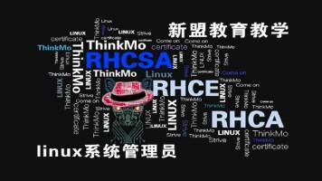 2020最新Linux-RHCSA基础入门教程【新盟教育】