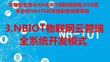 NBIOT物联网云管端全系统开发模式-第3/9部分