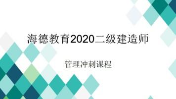 2020二建管理冲刺课程