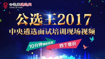 公选王2017中央遴选面试培训现场答题视频