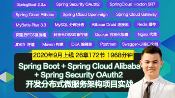SpringBoot项目实战教程SpringCloud OAuth2 Vue分布式微服务架构