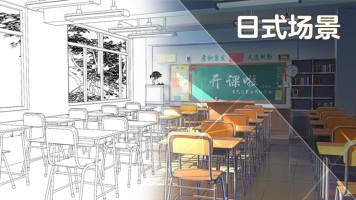手绘/板绘/PS/SU/光影:日式场景-教室场景