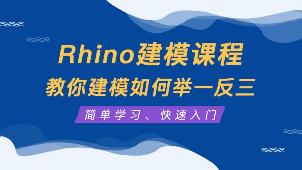 rhino建模课程