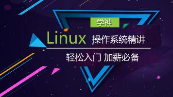 Linux操作系统从入门到精通-价值1980元