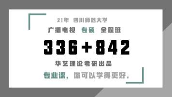 21年川师戏剧影视全程班(专硕)