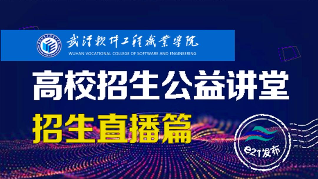武汉软件工程职业学院直播间