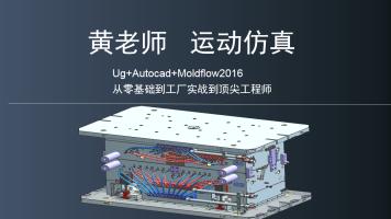 UG/CAD运动仿真课程