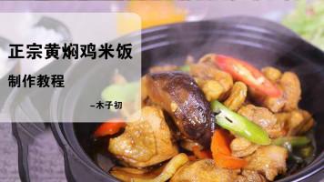 正宗黄焖鸡米饭制作方法【木子初】