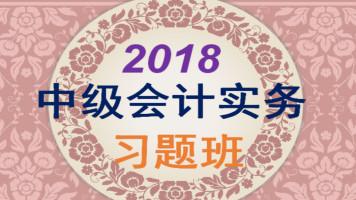 2018中级会计实务习题班