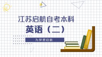 江苏自考英语(二)课程精讲