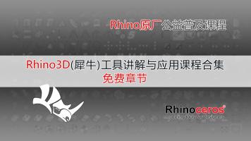 Rhino3D(犀牛)工具讲解与应用合集课程---免费章节