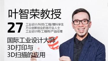 叶智荣教授腾讯课堂27 [3D打印与扫描的应用] (63分钟)