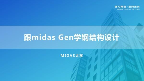 跟midas Gen学钢结构设计
