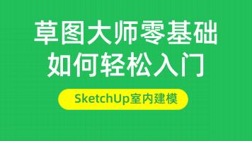 SketchUp草图大师室内欧式空间建模渲染材质流程0基础轻松入门
