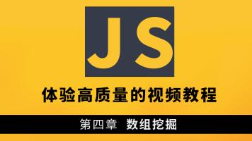 第四章 JavaScript 数组挖掘,不只是讲js数组哟