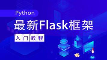 Python/flask零基础入门实战【六星教育】