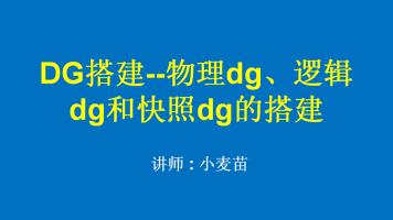 DG搭建--物理dg、逻辑dg和快照dg的搭建