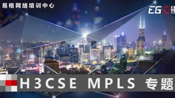 H3CSE MPLS专题