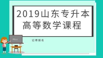 2019年山东专升本高等数学课程