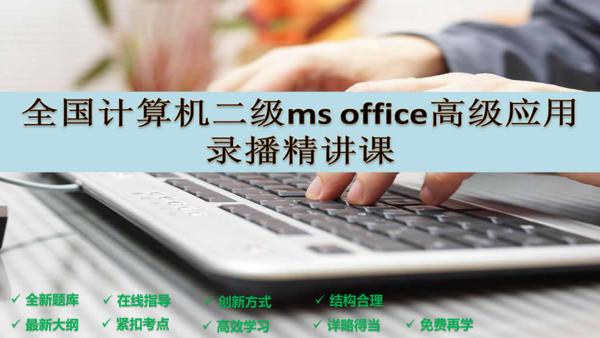 全国计算机二级ms office高级应用录播精讲课