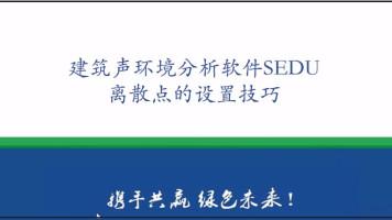 SEDU噪声分析软件讲解--离散点的设置技巧