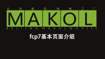 fcp7基本页面介绍